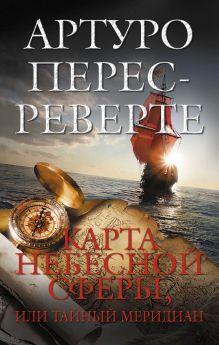Перес-Реверте А. - Карта небесной сферы, или Тайный меридиан обложка книги