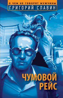 Славин Г. - Чумовой рейс обложка книги