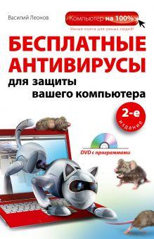 Бесплатные антивирусы для защиты вашего компьютера (+DVD). 2-е издание
