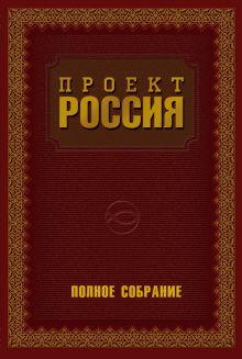 Шалыганов Ю.В. - Проект Россия. Полное собрание обложка книги