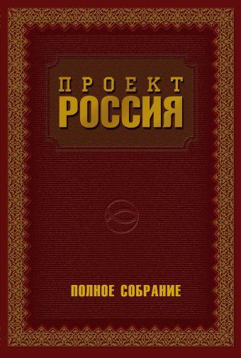 Проект Россия. Полное собрание Шалыганов Ю.В.