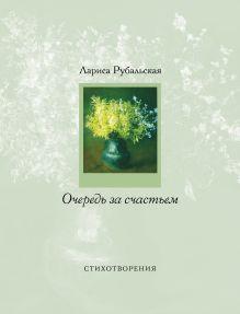 Очередь за счастьем обложка книги
