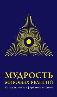 - Мудрость мировых религий: Большая книга афоризмов и притч обложка книги