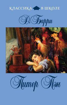Питер Пэн обложка книги
