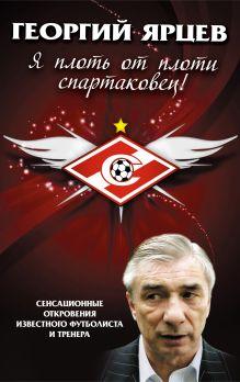 Матвеев А. - Георгий Ярцев. Я плоть от плоти спартаковец обложка книги