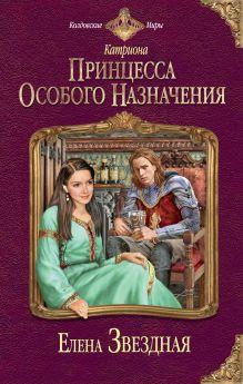Катриона: Принцесса особого назначения обложка книги