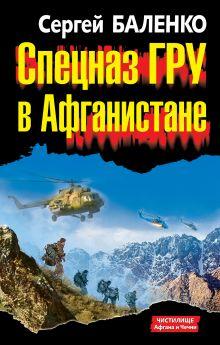 Обложка Спецназ ГРУ в Афганистане Сергей Баленко