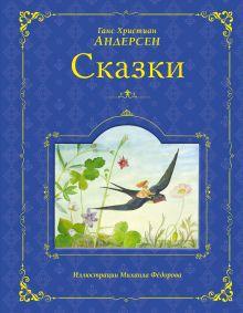 Андерсен Г.Х. - Сказки (ил. М. Федорова) обложка книги