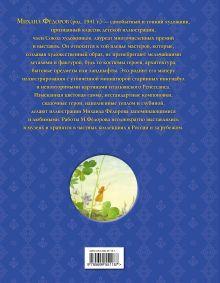 Обложка сзади Сказки (ил. М. Федорова) Г. Х. Андерсен