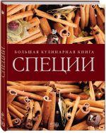 - Специи. Большая кулинарная книга обложка книги