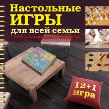 - Настольные игры для всей семьи (в футляре) обложка книги