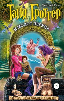 Обложка Таня Гроттер и молот Перуна Дмитрий Емец
