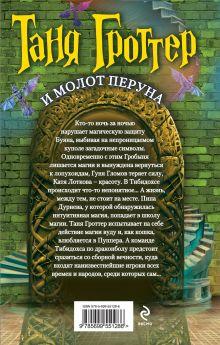 Обложка сзади Таня Гроттер и молот Перуна Дмитрий Емец
