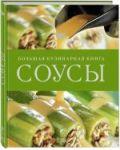 Соусы. Большая кулинарная книга