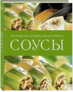 - Соусы. Большая кулинарная книга обложка книги