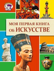 - Моя первая книга об искусстве обложка книги