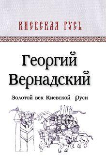 Вернадский Г.В. - Золотой век Киевской Руси обложка книги