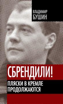 Сбрендили! Пляски в Кремле продолжаются обложка книги