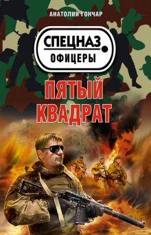 Гончар А. - Пятый квадрат обложка книги