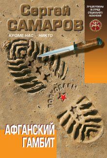 Самаров С.В. - Афганский гамбит обложка книги