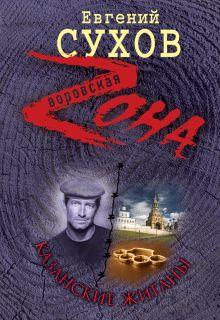 Сухов Е. - Казанские жиганы обложка книги