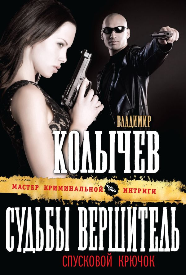 Судьбы вершитель, спусковой крючок Колычев В.Г.