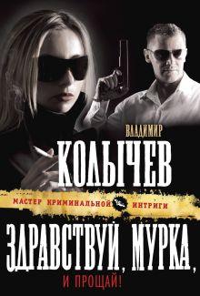 Колычев В.Г. - Здравствуй, Мурка, и прощай! обложка книги