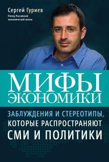 Гуриев С. - Мифы экономики обложка книги