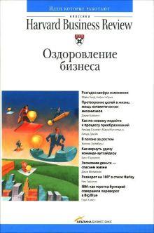 Коллектив авторов - Оздоровление бизнеса (2-е издание) обложка книги