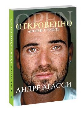 Откровенно. Автобиография Агасси А.