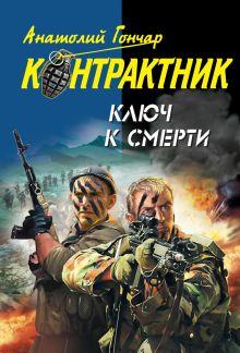 Гончар А. - Ключ к смерти обложка книги