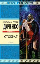 Дяченко М., Дяченко С. - Стократ' обложка книги