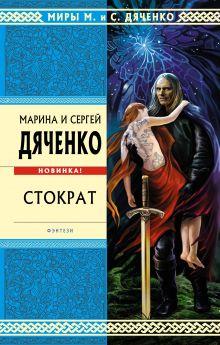 Дяченко М., Дяченко С. - Стократ обложка книги