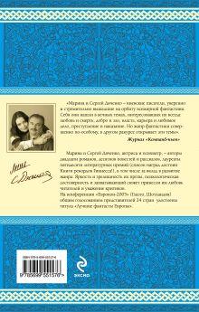 Обложка сзади Стократ Марина и Сергей Дяченко
