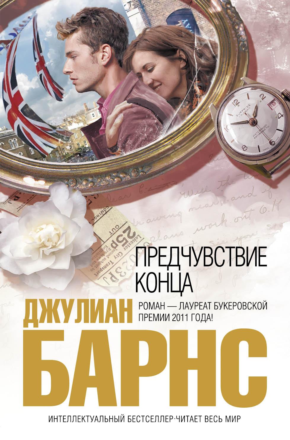 Предчувствие конца от book24.ru