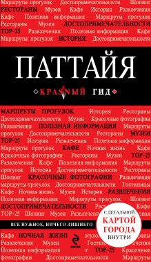 Обложка Паттайя Наталья Логвинова