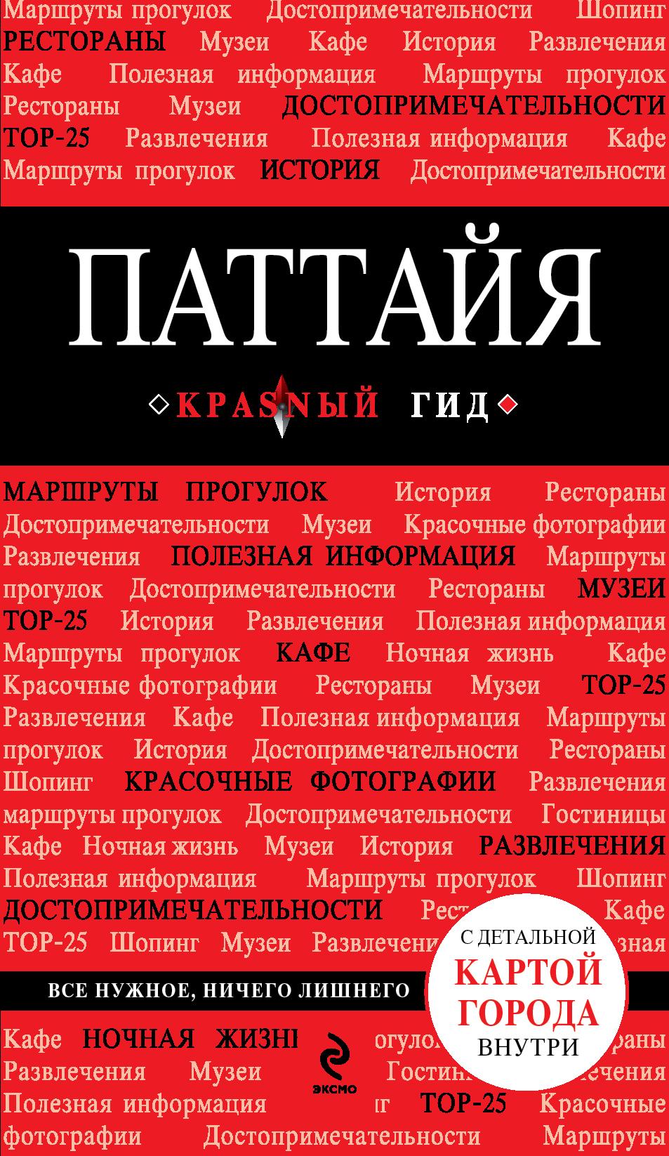 Логвинова Н.Г. Паттайя купить внешний жский диск в паттайе