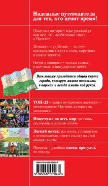 Обложка сзади Паттайя Наталья Логвинова