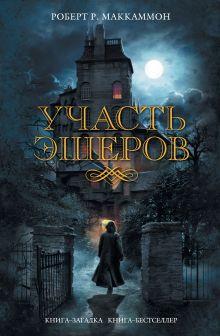 Участь Эшеров обложка книги