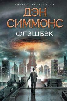 Симмонс Д. - Флэшбэк обложка книги