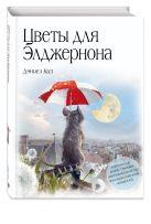 Купить Книга Цветы для Элджернона Киз Д. 978-5-699-55699-1 Издательство u0022Эксмоu0022 ООО