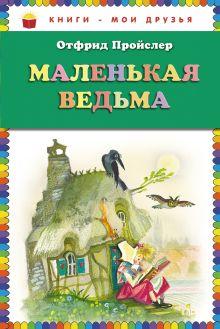 Маленькая Ведьма (пер. Э. Ивановой, ил. Н. Гольц) (ст.кор) обложка книги