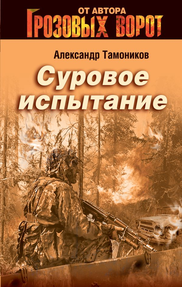 Суровое испытание Тамоников А.А.
