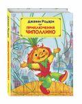 Приключения Чиполлино (ил. М. Митрофанова)