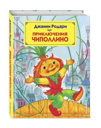 Приключения Чиполлино (ил. М. Митрофанова) Родари Дж.
