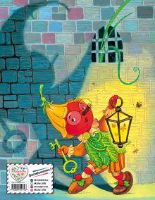 Обложка сзади Приключения Чиполлино (ил. М. Митрофанова) Джанни Родари
