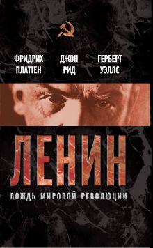 Ленин. Вождь мировой революции обложка книги