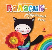 Никольская А. - 2+ Паласик - радужный кот обложка книги