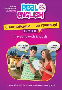С английским - за границу! (+CD) обложка книги