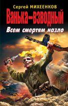 Михеенков С.Е. - Ванька-взводный. Всем смертям назло' обложка книги